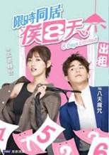 8 Days Limited (Xian Shi Tong ju hou ba tian / 限時同居侯八天)