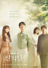 A Piece of Your Mind (One Fourth / Half of a Half / Banui Ban / 반의 반)