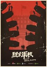 Arsenal Military Academy (Lie Huo Jun Xiao / 烈火军校)