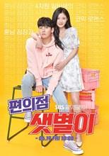 Backstreet Rookie (Convenience Store Saet-byul / Pyeonuijeom Saetbyeoli / 편의점 샛별이)