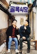 Baek Jong-won's Alley Restaurant (백종원의 골목식당)