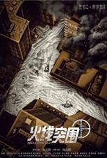 Break Through (Break Through the Line of Fire / Huo Xian Tu Wei / 火线突围)