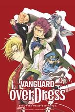Cardfight!! Vanguard: overDress (カードファイト!! ヴァンガード overDress)