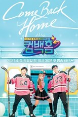 Come Back Home (Haepitugedeo Keombaeghom / Happy Together Comeback Home / 해피투게더 컴백홈)