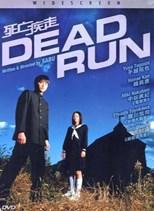 Dead Run (Shisso)