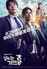 Delayed Justice (Fly Dragon / Fly From Rags To Riches / Narara Gaecheonyong / 날아라 개천용)