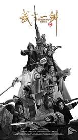 First Sword of Wudang (Wu Dang Yi Jian / 武当一剑)