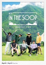 BTS In The SOOP (In the SOOP BTS ver. / 인더숲 BTS편)
