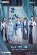 Jun Jiu Ling (Gwan Gau Ling / 君九龄)
