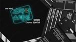 KBS Drama Special 2020 (드라마 스페셜)