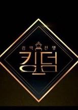 Kingdom: Legendary War (Mnet Kingdom / 킹덤: 레전더리 워)