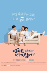 Lonely Enough to Love (Love is Annoying, But I Hate Being Lonely / Yeonaeneun gwichanhjiman wiroun geon simlheo! / 연애는 귀찮지만 외로운 건 싫어!)