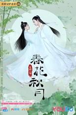 Love Better Than Immortality (Tian Lei Yi Bu Zhi Chun Hua Qiu Yue / 天雷一部之春花秋月)