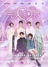 Love Crossed (Xin De Zhuan Huan / Wan Mei De Ta / Perfect Him / 完美的他)