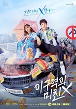 Mad for Each Other (The Crazy Guy in This District / Yi Guyeokui Michin X / 이 구역의 미친 X)