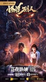Monster Hunter (Guai Shou Lie Ren / 怪兽猎人)