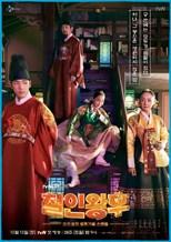 Mr. Queen (Queen Cheorin / Cheorinwanghoo / 철인왕후)