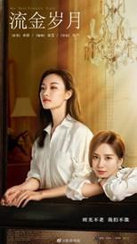 My Best Friend's Story (Last Romance / Liu Jin Sui Yue / 流金岁月)