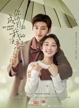 My Dear Lady (Ni Cheng Gong Yin Qi Wo De Zhu Yi Le / 你成功引起我的注意了)