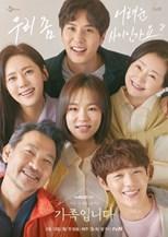 My Unfamiliar Family (Aneun Gun Byeolro Eobjiman Gajokibmida / 아는 건 별로 없지만 가족입니다)