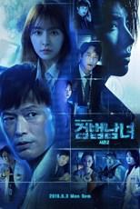 Partners for Justice 2 (Investigation Couple 2 / Gumbeobnamnyeo 2 / 검법남녀 시즌2)