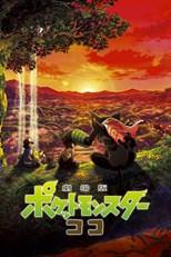Pokemon Movie 23: Coco (Pokémon the Movie: Secrets of the Jungle / Gekijouban Pocket Monsters: Koko)