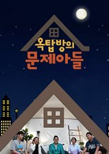 Problem Child in House (The Problems Of The Rooftop Room / 옥탑방의 문제아들)