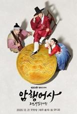 Royal Secret Agent (Secret Royal Inspector: Joseon Secret Investigation Team / Amhaengeosa: Joseonbimilsoosadan / 암행어사: 조선비밀수사단 )