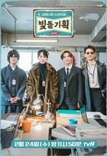 SHINee Inc. (Syainiui Seutateu Eob / 샤이니의 스타트업 – 빛돌기획)