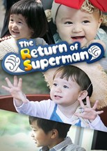 Return of Superman (Superman Is Back / 슈퍼맨이 돌아왔다)
