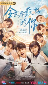 The Best of You in My Mind (The best of you in the world / The Best of You All Over the World / Quan Shi Jie Zui Hao De Ni / 全世界最好的你)