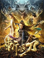 The Blade of Wind (Zhan Feng Dao / 斩风刀)