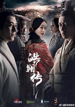 The Legend of Hao Lan (Mou Qin / 皓镧传)