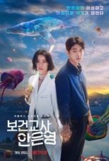The School Nurse Files (School Nurse Ahn Eun-young / Bogeongyosa Aneunyeong / 보건교사 안은영)