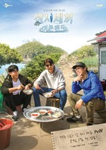 Three Meals a Day: Fishing Village 5 (삼시 세 끼 어촌 편 5)
