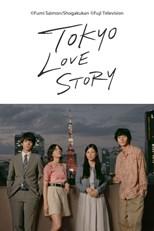 Tokyo Love Story (Tokyo Rabusutori / 東京ラブストーリー)
