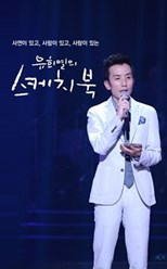 Yu Huiyeol's Sketchbook (You Hee-yeol's Sketchbook / 유희열의 스케치북)