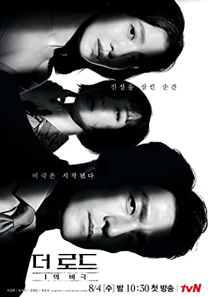The Road: The Tragedy of One (Deo Rodeu: 1eui Bigeuk / 더 로드: 1의 비극)