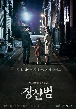 The Mimic (Jangsanbeom / 장산범)