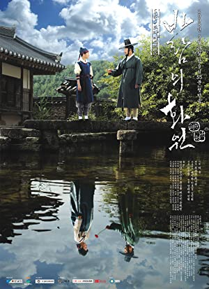 The Painter of Wind (Garden of the Wind / Baramui Hwawon / 바람의 화원)