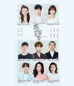 The Bond (乔家的儿女 , The Children of Qiao family , Qiao Jia De Er Nu)