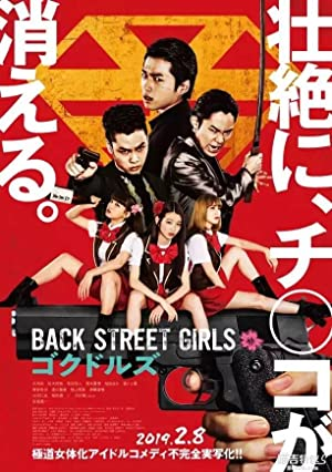 Back Street Girls: Gokudoruzu (Movie)
