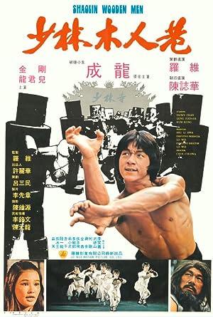 Shaolin Wooden Men AKA Shaolin Chamber of Death (少林木人巷 / Shao Lin mu ren xiang)