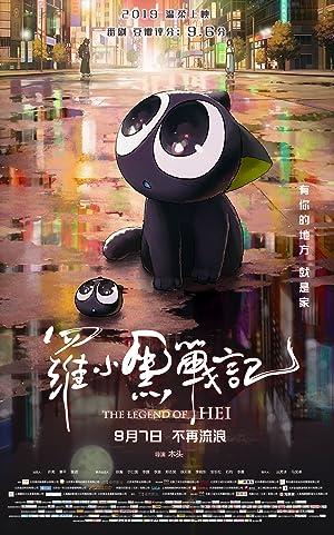 The Legend of Hei (Luo Xiao Hei Zhan Ji)