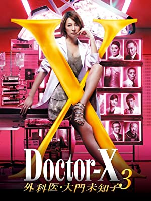 Doctor X 5 (Dokuta X Gekai・Daimon Michiko / ドクターX ~外科医・大門未知子~)