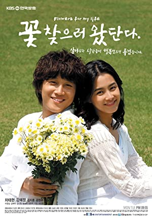Flowers for My Life (I Came in Search of a Flower / 꽃 찾으러 왔단다)