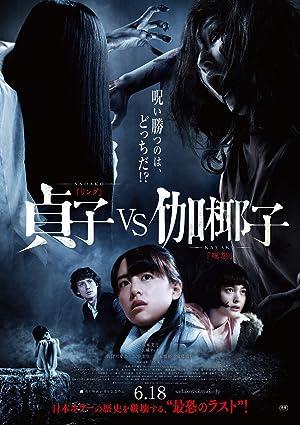 Sadako vs. Kayako (貞子vs伽椰子)