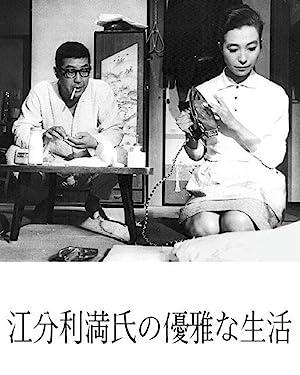 Eburi manshi no yuga na seikatsu (The Elegant Life of Mr Everyman / 江分利満氏の優雅な生活)