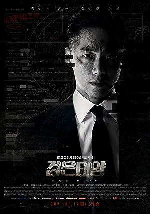 The Veil (Black Sun / Geomeun Taeyang / 검은 태양)