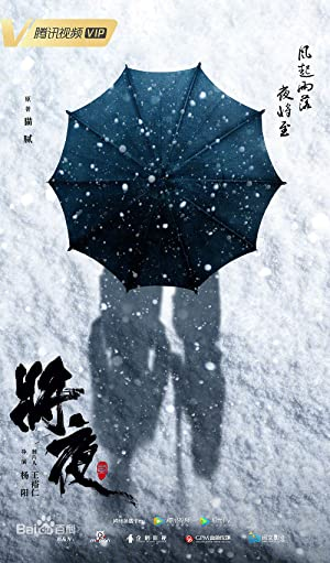 Ever Night: Season 2 (Ever Night: War of Brilliant Splendours / 将夜之光明之战)